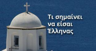Τι σημαίνει να είσαι Έλληνας