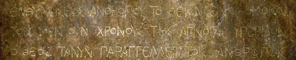 Η Αρχαία Ελληνική Γλώσσα