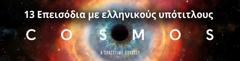 Κόσμος – Μία Οδύσσεια στο Χωροχρόνο – 13 Επεισόδια με ελληνικούς υπότιτλους