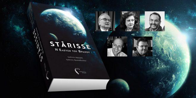 STARISSE Ένα ανατρεπτικό μυθιστόρημα για την εξέλιξη της ανθρωπότητας