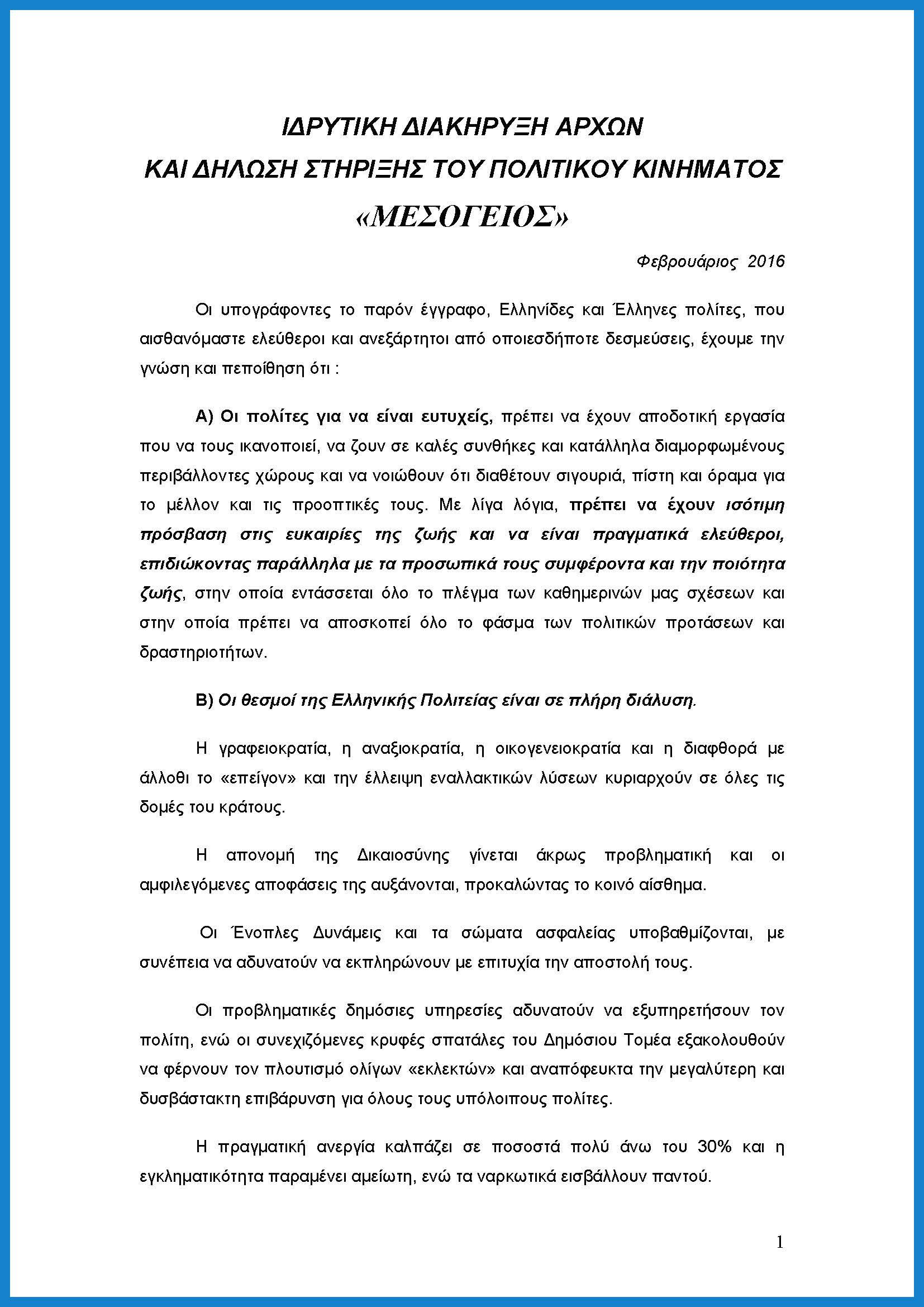 ΜΕΣΟΓΕΙΟΣ - Ιδρυτική Διακήρυξη Αρχών