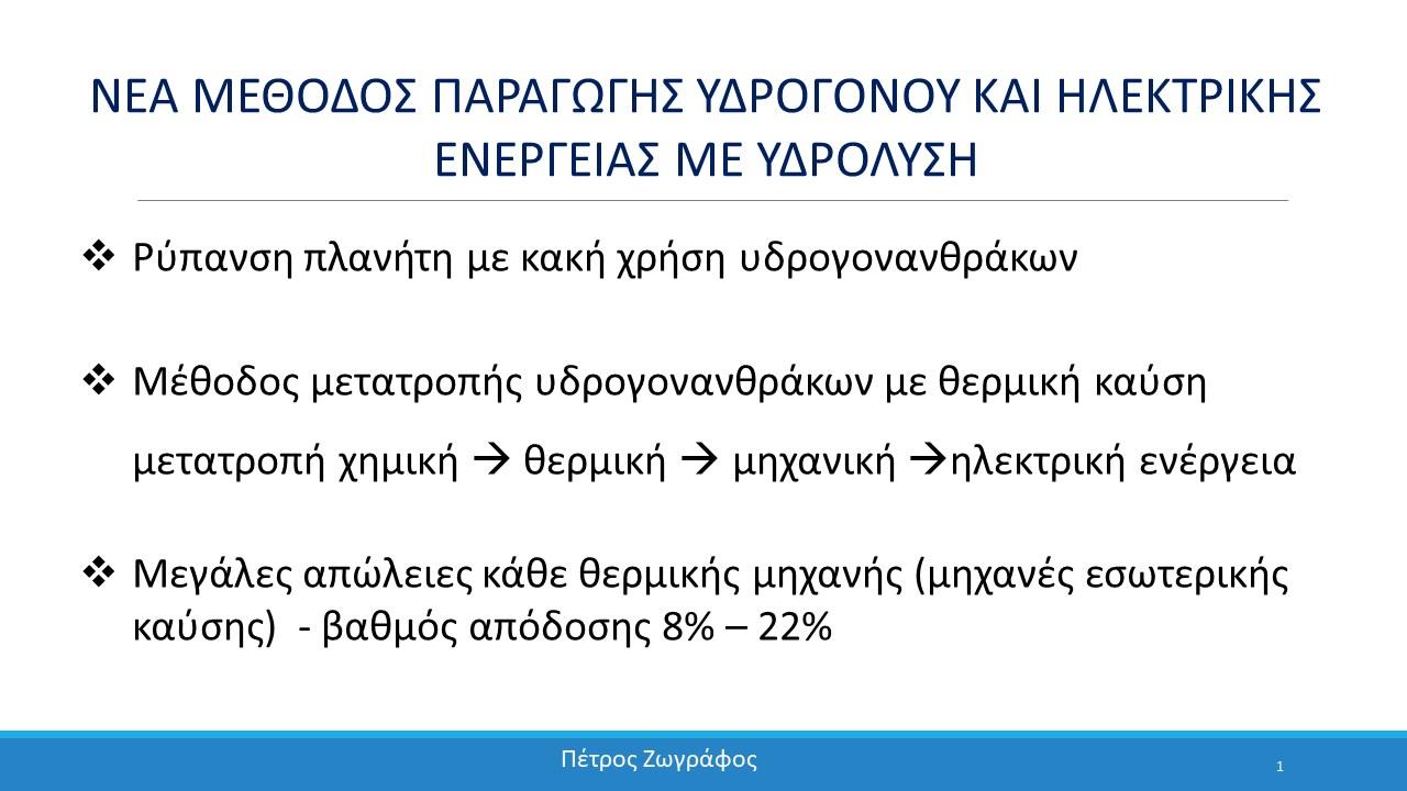 Η παρουσίαση της εφεύρεσης στην επιστημονική κοινότητα της Κύπρου - 01