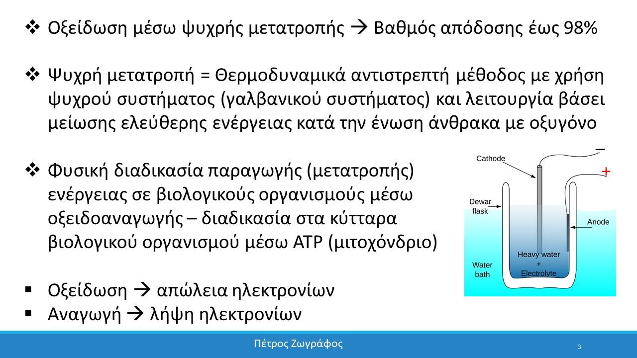 Η παρουσίαση της εφεύρεσης στην επιστημονική κοινότητα της Κύπρου - 03