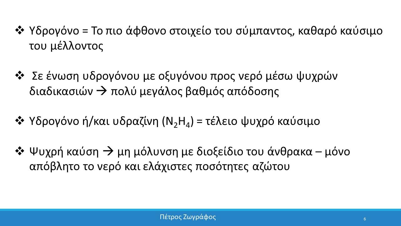 Η παρουσίαση της εφεύρεσης στην επιστημονική κοινότητα της Κύπρου - 06