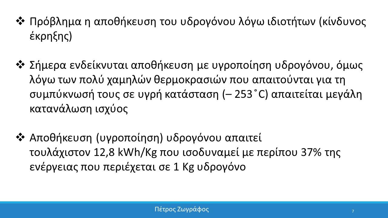 Η παρουσίαση της εφεύρεσης στην επιστημονική κοινότητα της Κύπρου - 07