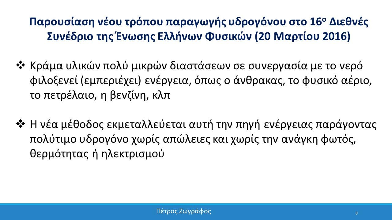 Η παρουσίαση της εφεύρεσης στην επιστημονική κοινότητα της Κύπρου - 08