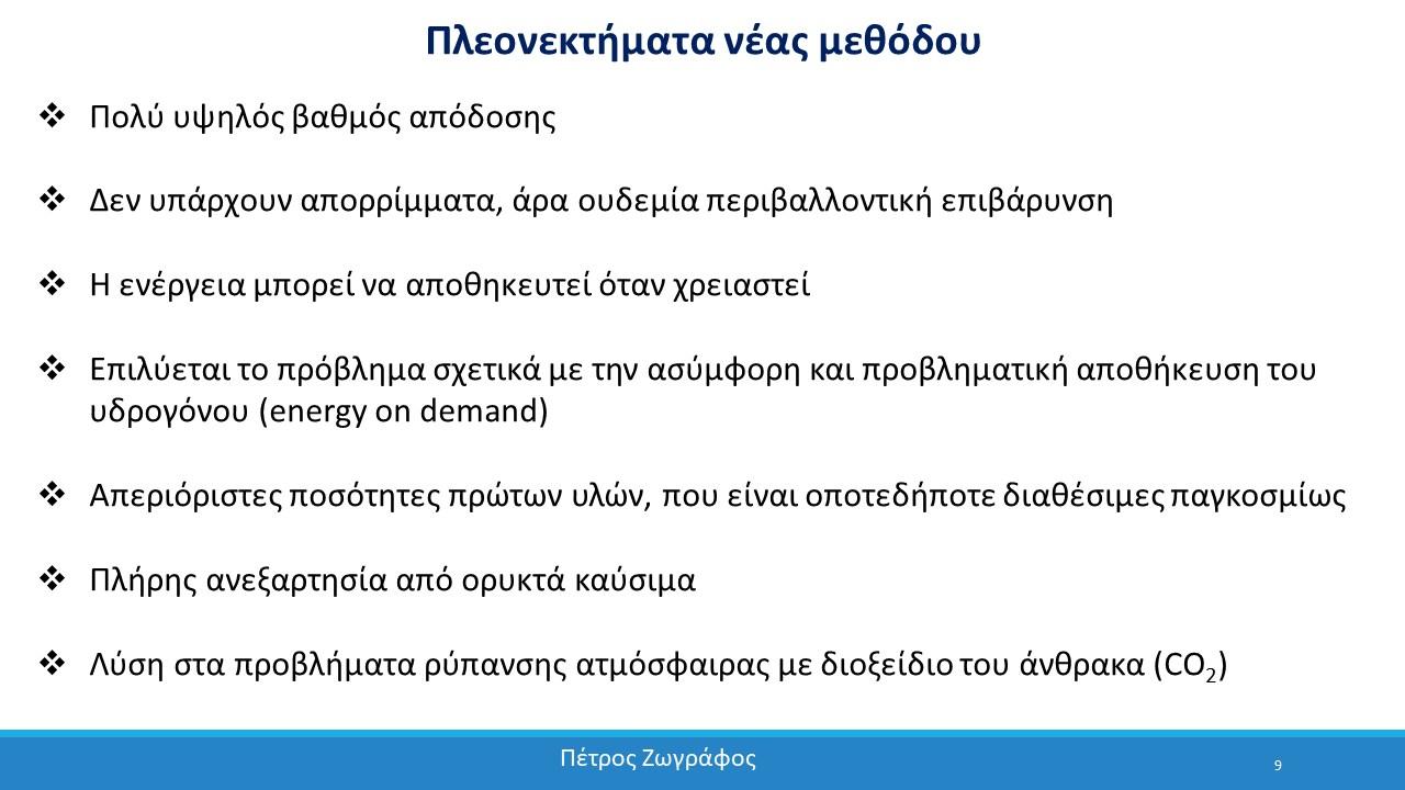 Η παρουσίαση της εφεύρεσης στην επιστημονική κοινότητα της Κύπρου - 09