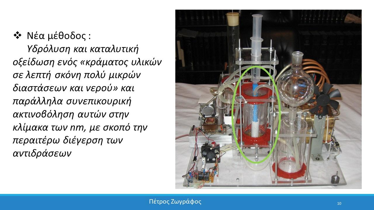 Η παρουσίαση της εφεύρεσης στην επιστημονική κοινότητα της Κύπρου - 10