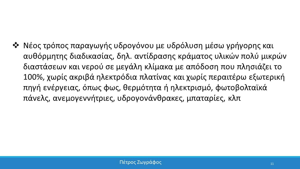 Η παρουσίαση της εφεύρεσης στην επιστημονική κοινότητα της Κύπρου - 11