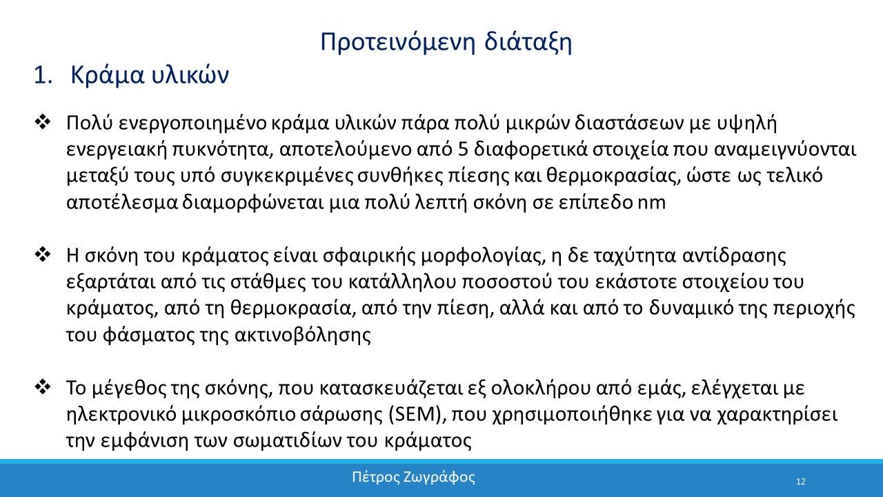 Η παρουσίαση της εφεύρεσης στην επιστημονική κοινότητα της Κύπρου - 12