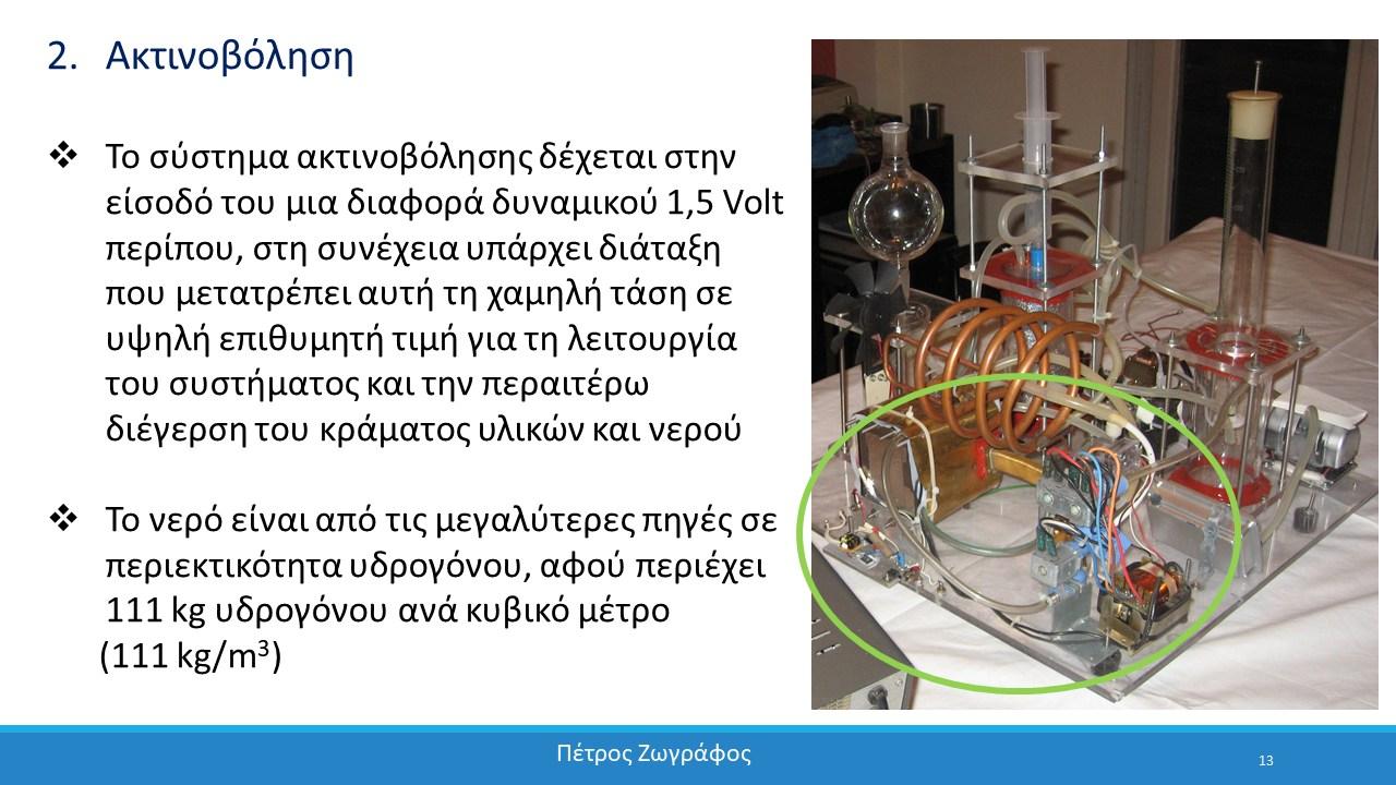 Η παρουσίαση της εφεύρεσης στην επιστημονική κοινότητα της Κύπρου - 13