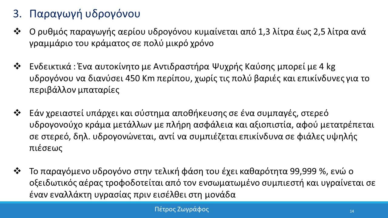 Η παρουσίαση της εφεύρεσης στην επιστημονική κοινότητα της Κύπρου - 14
