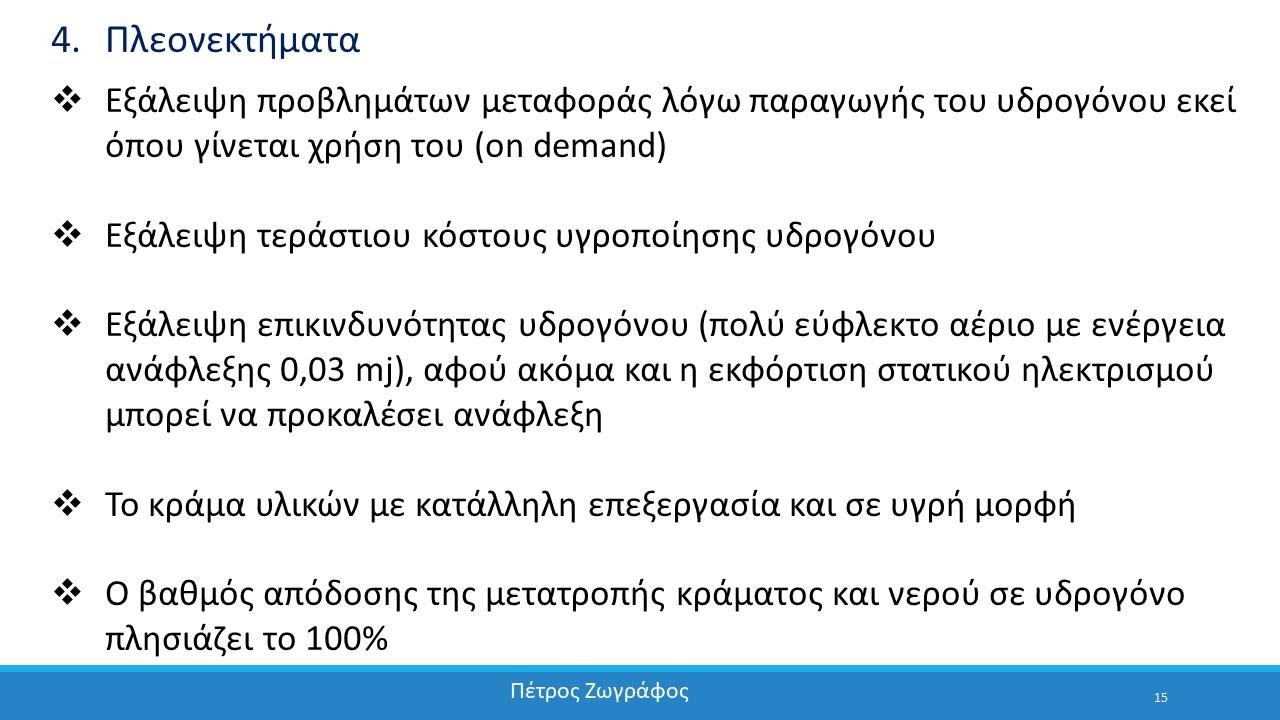 Η παρουσίαση της εφεύρεσης στην επιστημονική κοινότητα της Κύπρου - 15