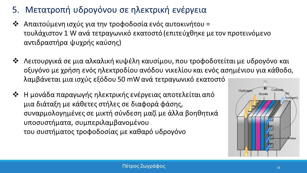 Η παρουσίαση της εφεύρεσης στην επιστημονική κοινότητα της Κύπρου - 16