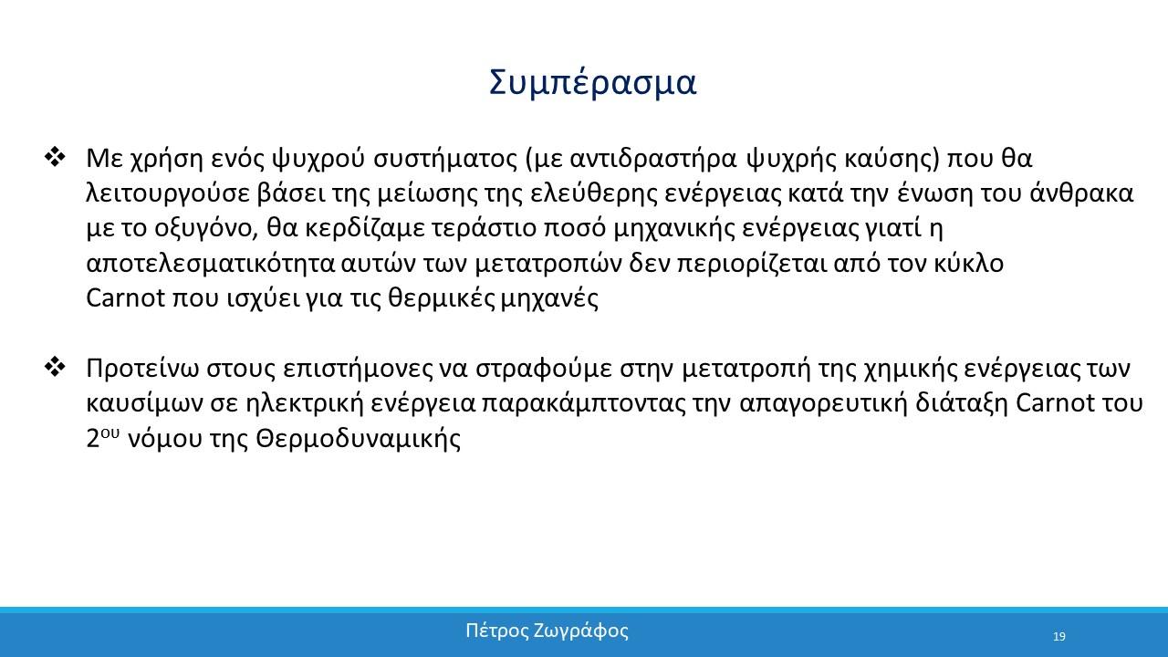 Η παρουσίαση της εφεύρεσης στην επιστημονική κοινότητα της Κύπρου - 19