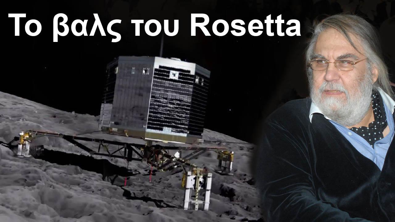 """""""Rosetta's waltz"""" by Vangelis"""