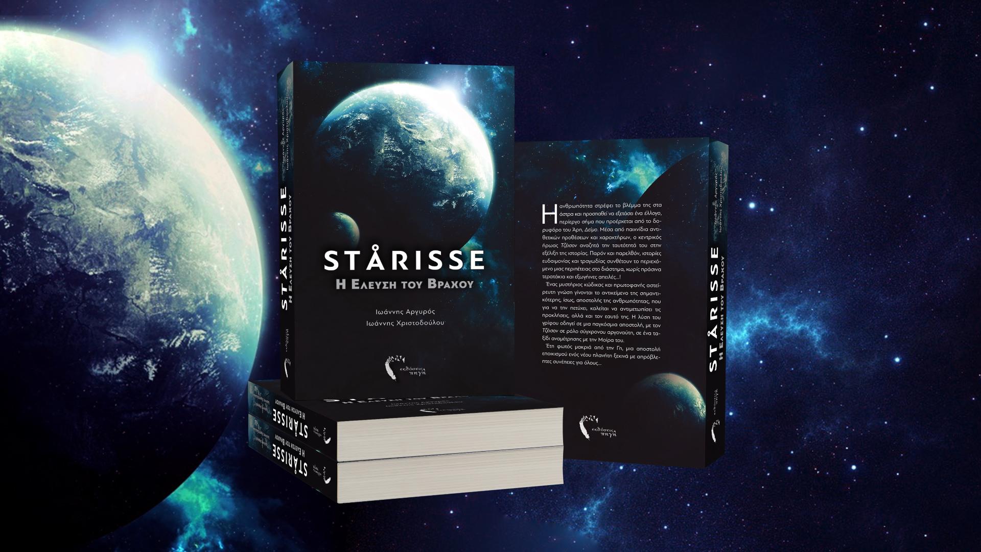 STARISSE εκδόσεις ΠΗΓΗ 2016